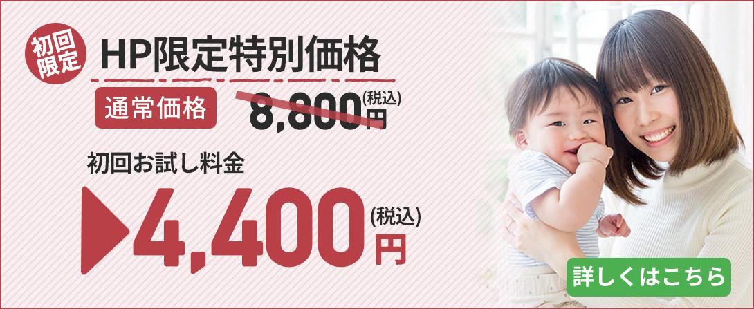 骨盤矯正(産後含む)初回料金:3,240円