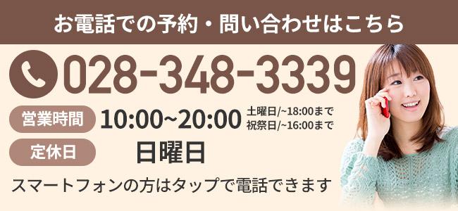 お電話での予約・問い合わせはこちら:028-348-3339