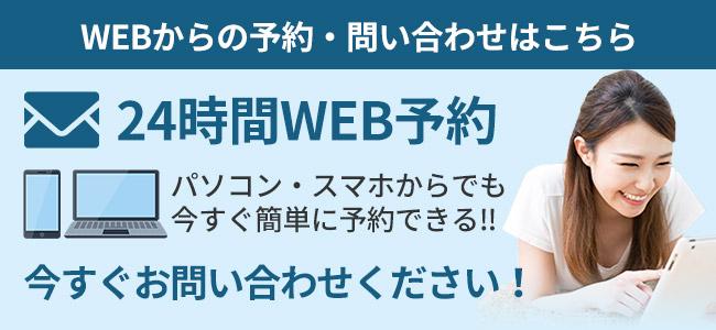 WEBからの予約・問い合わせはこちら